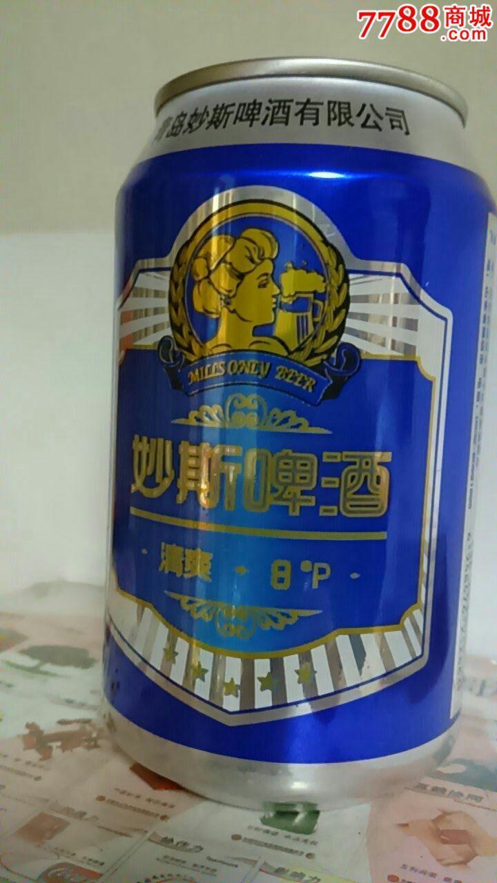 330ml青岛妙斯啤酒罐