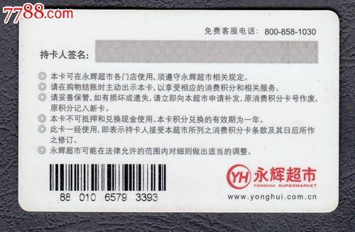 永辉超市积分卡�z*_永辉超市消费积分卡
