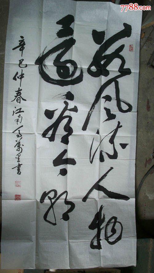 """辛已(2001)年书协会员河南书协理事马万里""""数风流人物*""""书法_价格300.图片"""