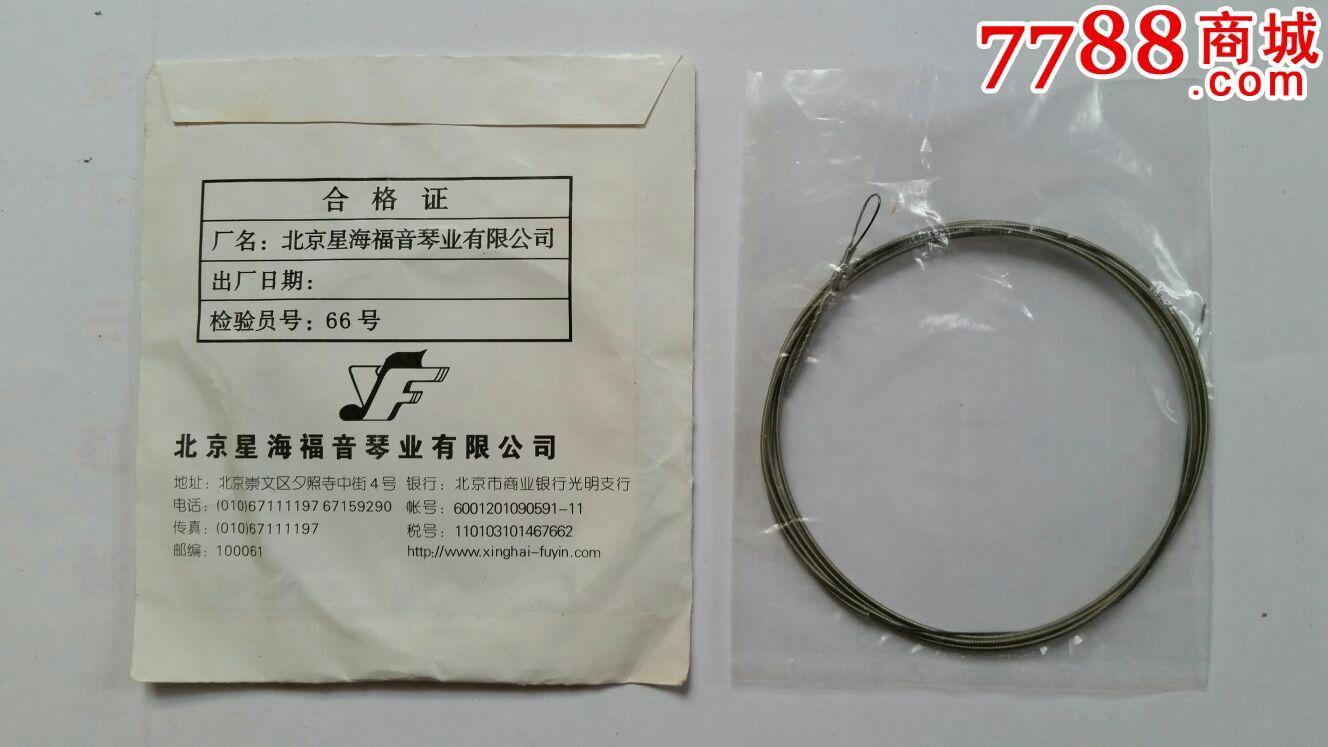 琴弦星海牌扬琴19#402北京星海福音琴业公司图片
