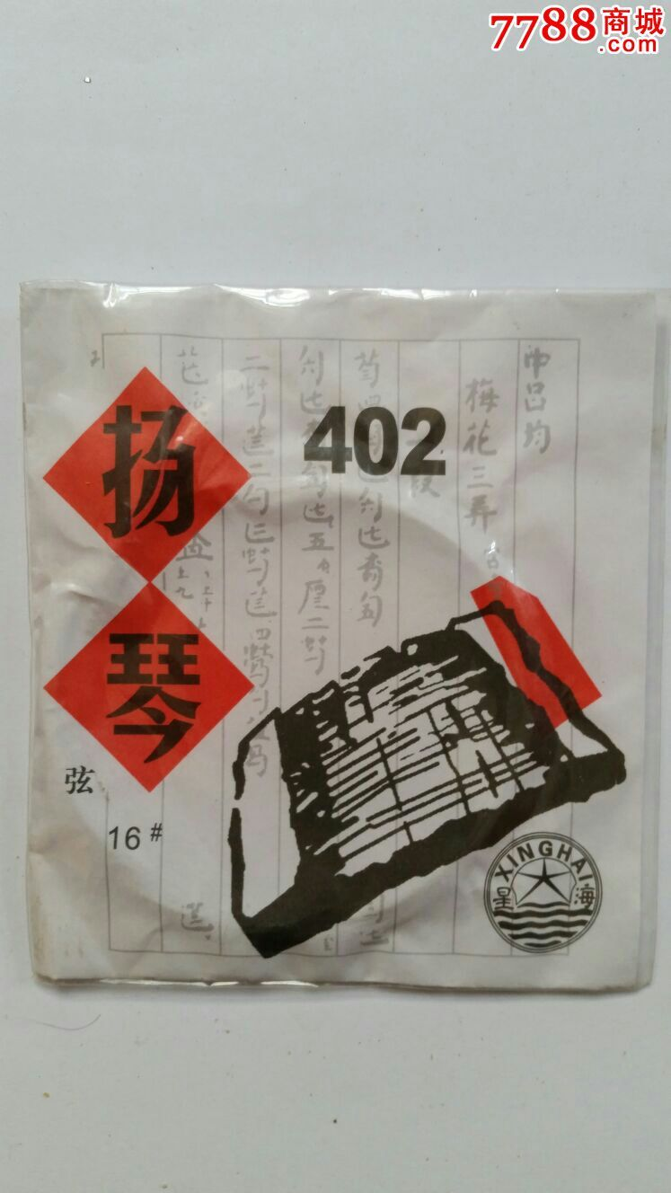 琴弦星海牌扬琴16#402北京星海福音琴业公司图片