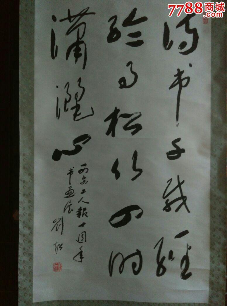 中国著名书画家刘超图片