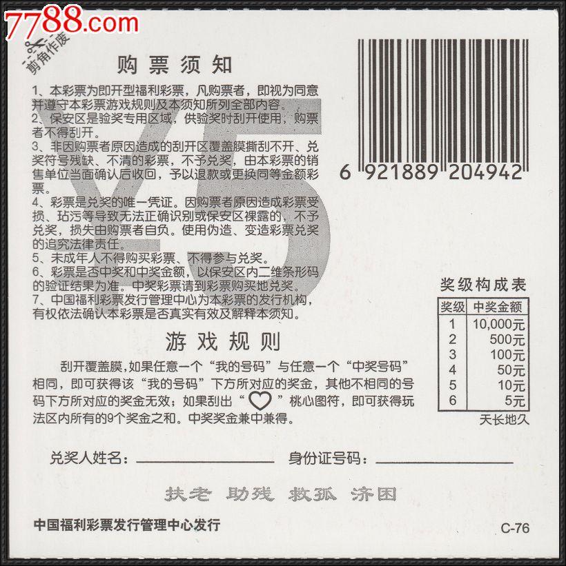 中国福利彩票g0494-15052天长地久c-76(样票)_第2张_7788收藏__中国