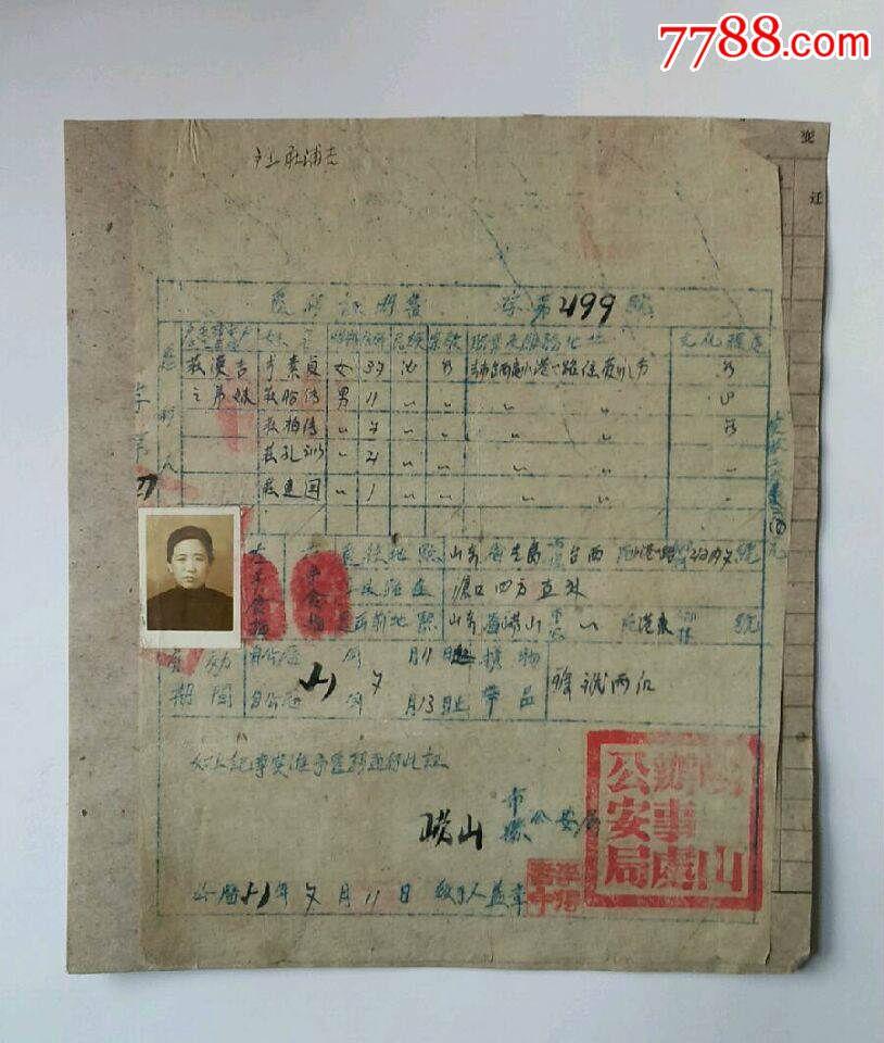1951年掖武汉迁移证【美女照片】南县高端外国美女图片
