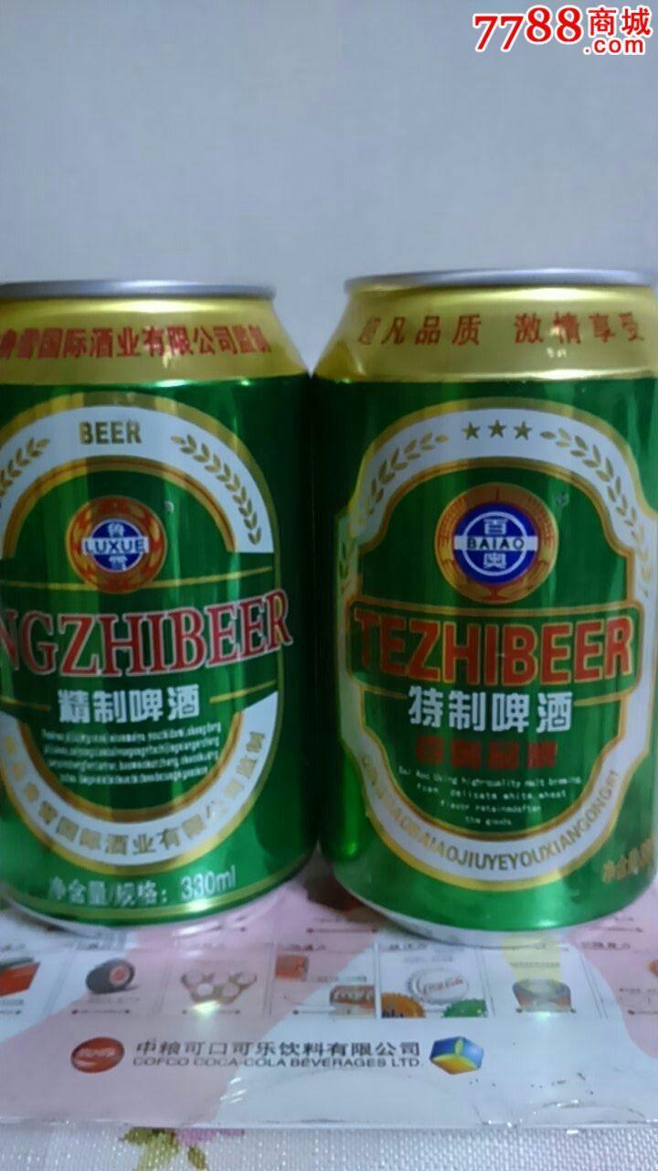 330ml青岛杂牌,特制,精制啤酒罐二种