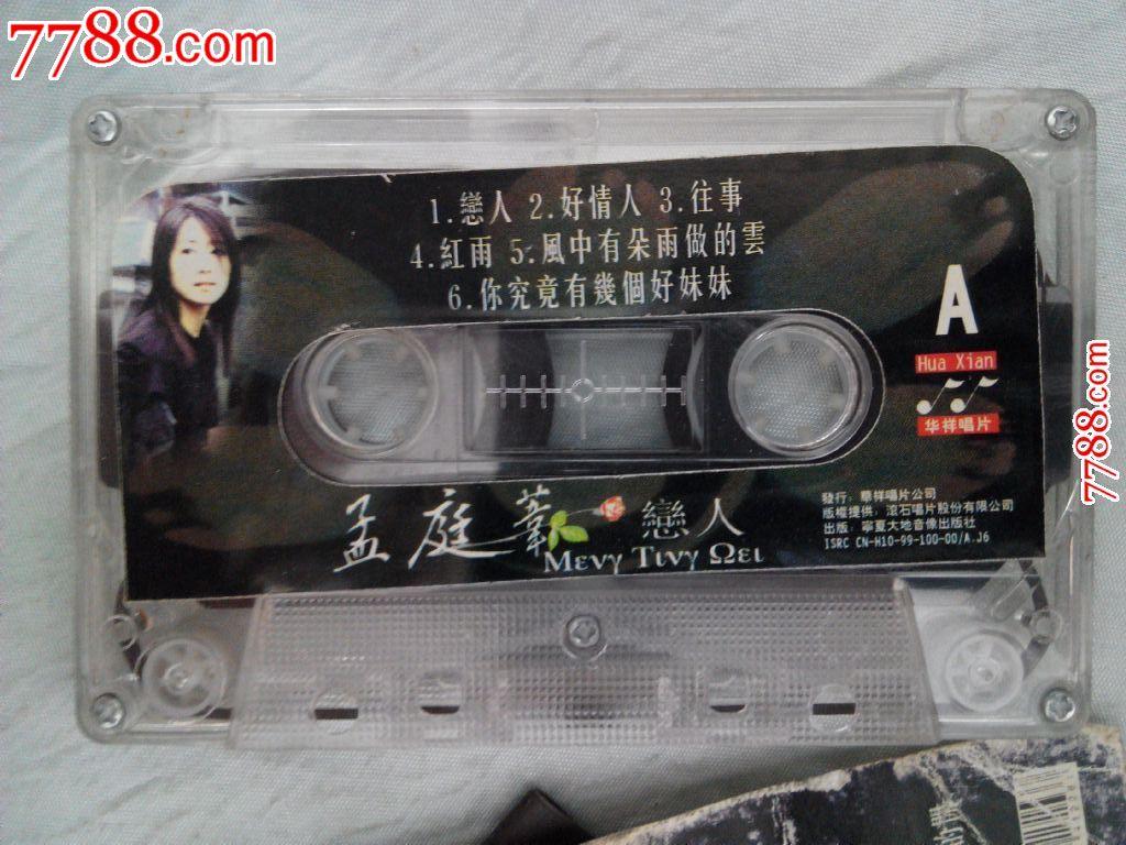 录音带:孟庭苇-恋人