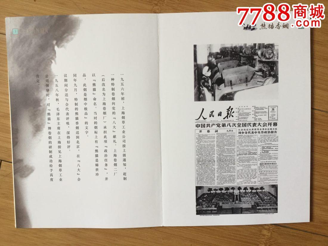 熊猫香烟广告宣传册