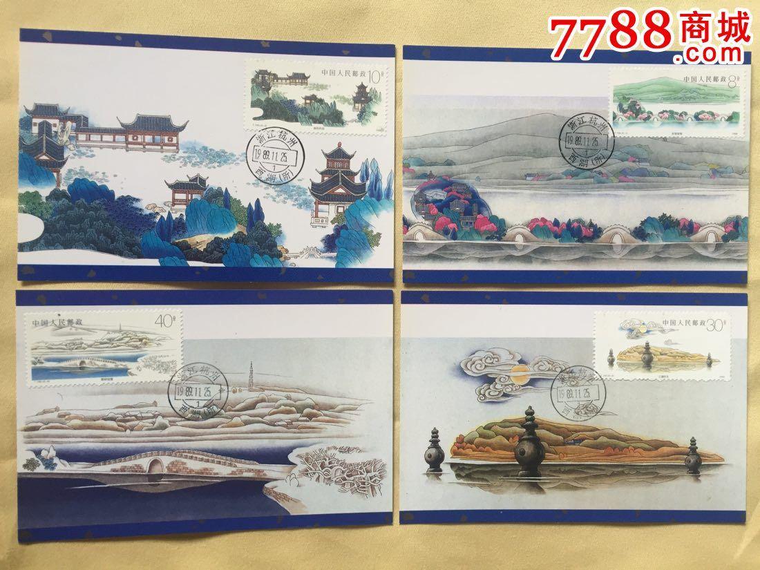 西湖-明信片/邮资片--se36236059-零售-7788收藏