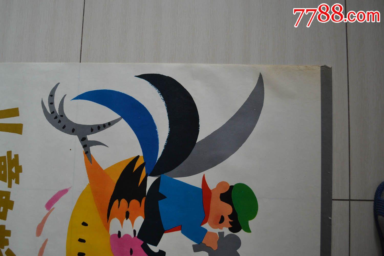 全开电影海报·儿童电影展(有折痕)