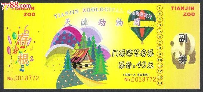 天津动物园门票游艺套票