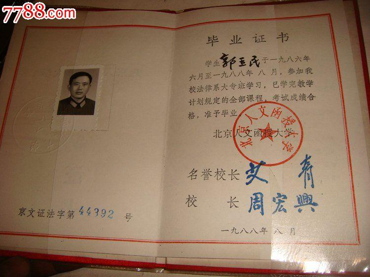 北京人文函授大学毕业证