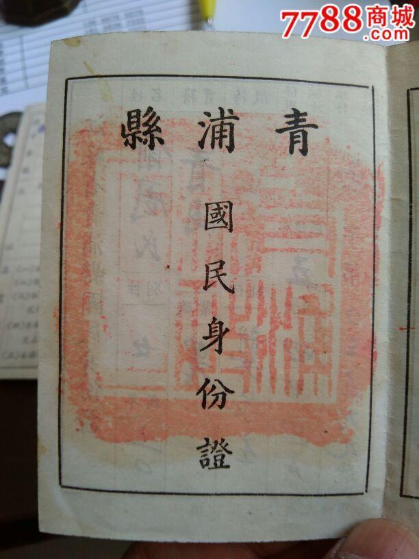 上海民��身份�C2(se36374023)_