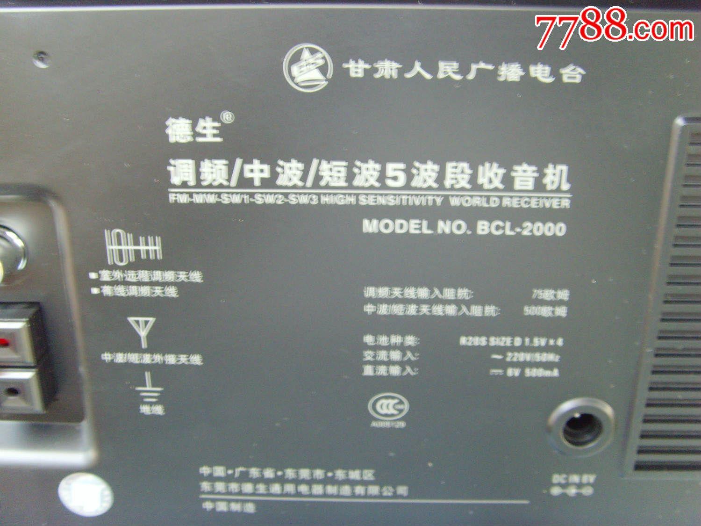 德生(bcl-2000)-se36379258-7788收藏__收藏热线