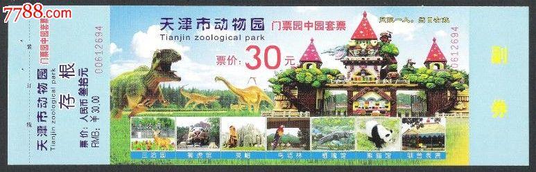天津动物园门票_第1张_7788收藏__中国收藏热线