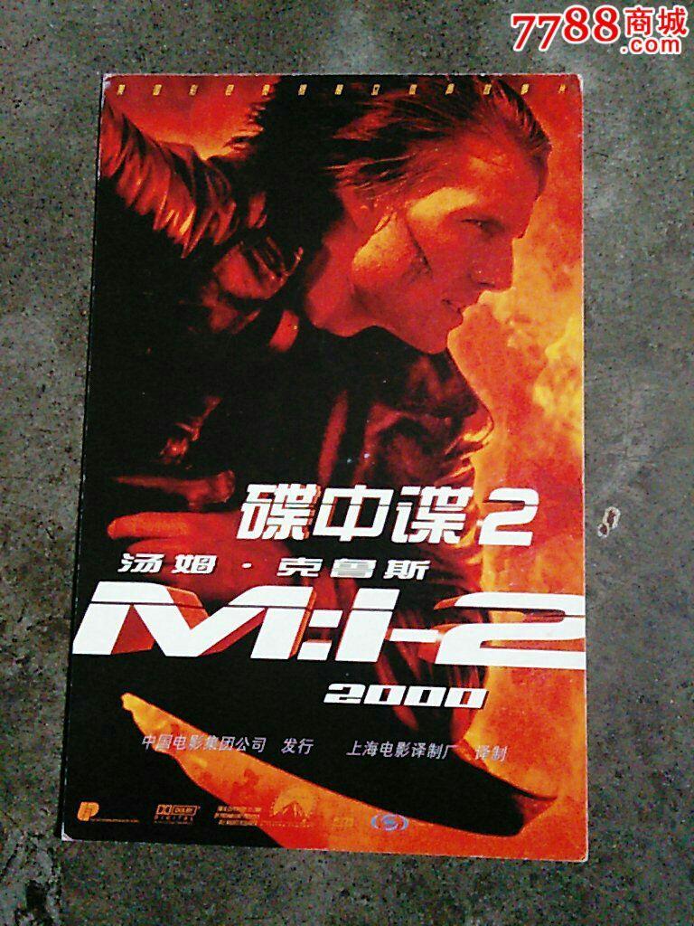 碟中谍2_电影海报_万卷书堂【7788收藏__中国收藏热线