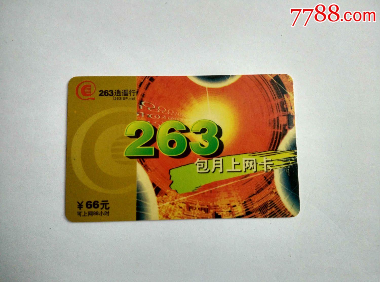 武汉263上网卡66元面值