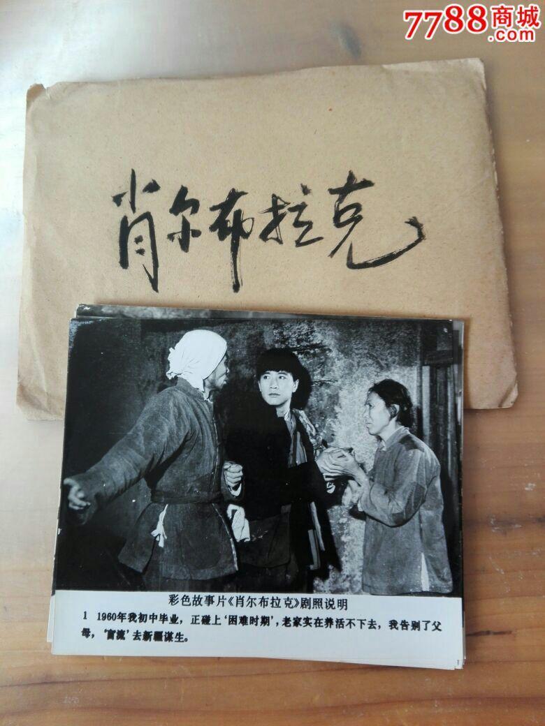 老舊電影黑白劇照《肖爾布拉克》8張/套圖片