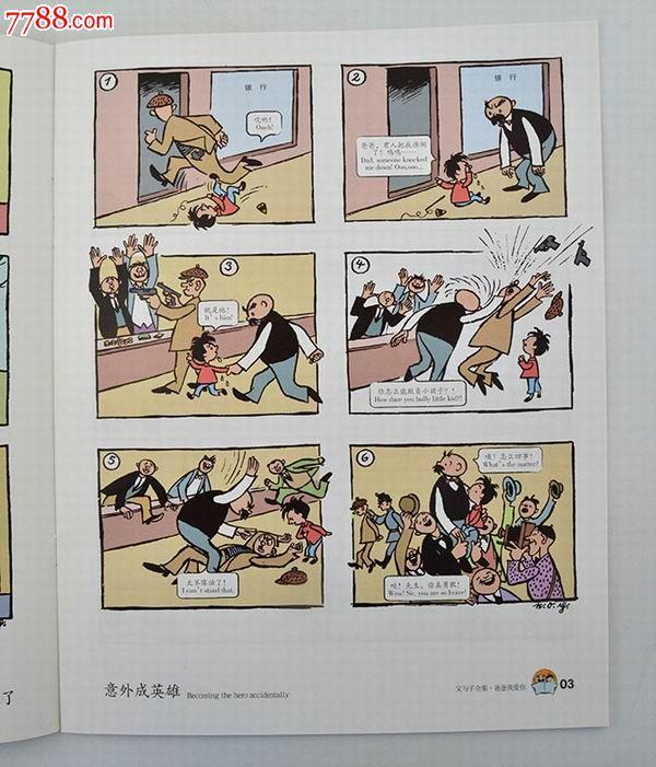 全新正版8开全彩中英文对照父与子全集(全10册)35折特价图片