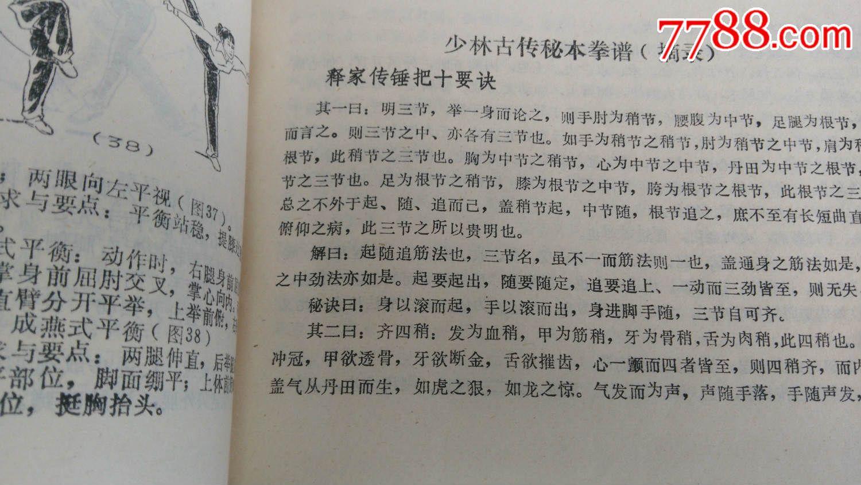 少林武功--少林拳图解--有图_价格50.