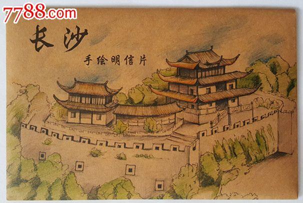 长沙风光/风景手绘明信片1套10枚(牛皮纸材质)