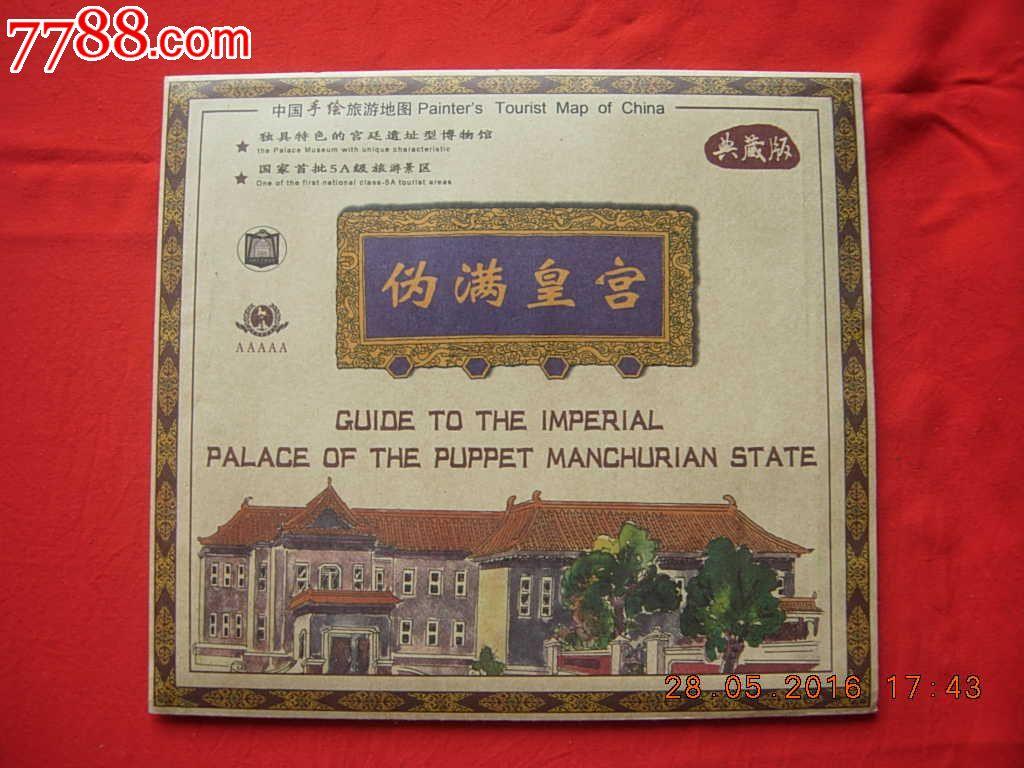 長春偽滿皇宮手繪旅游地圖