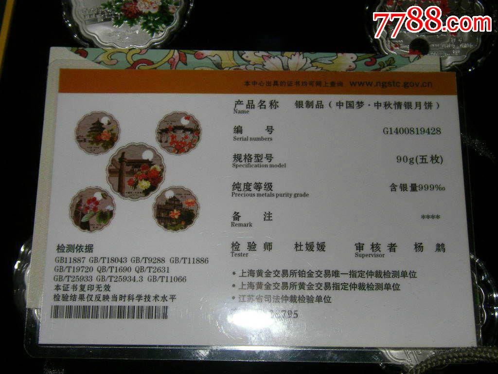 中国梦中秋情银月饼