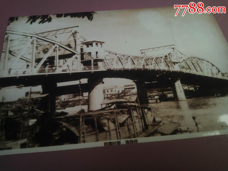 广州民国海珠桥