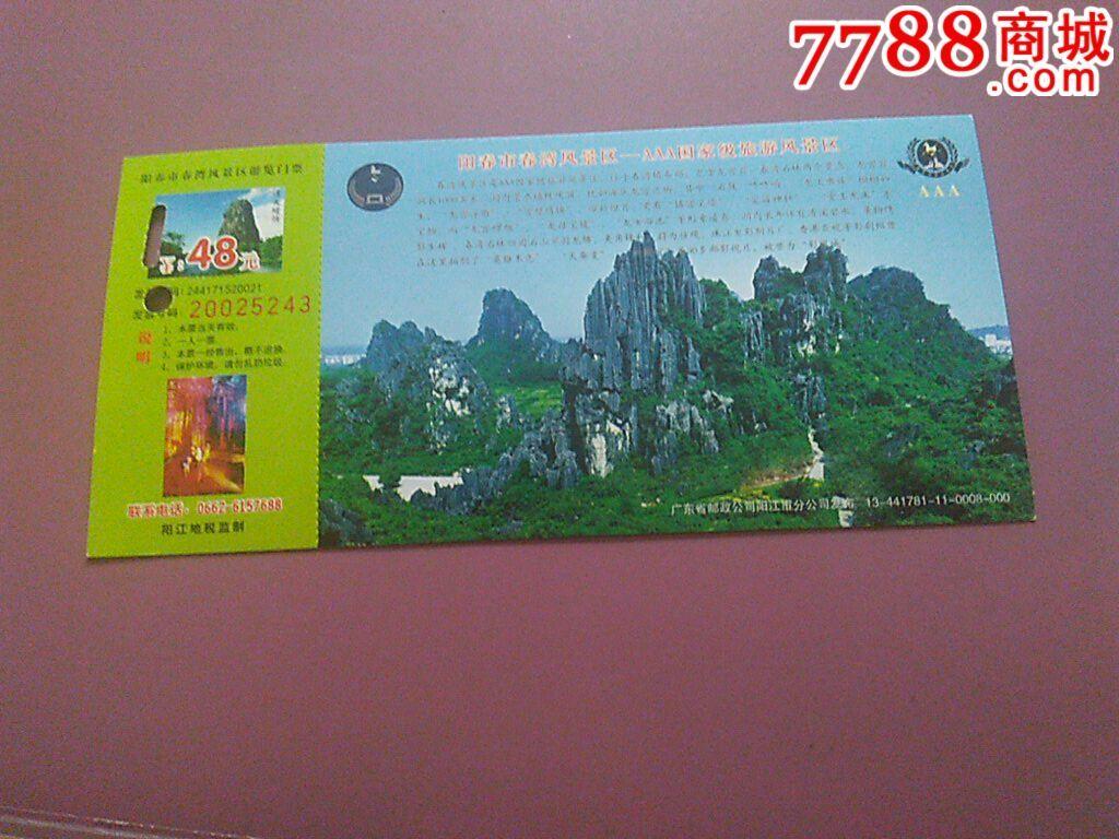 阳春市春湾风景区-se36737416-旅游景点门票-零售