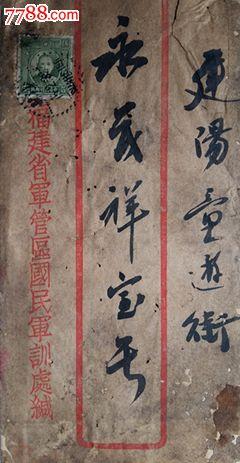 福建沙县军管区国民军训处39年2月15日寄建阳封。(se36745801)_