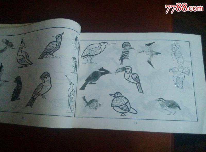 动物写生变形画册