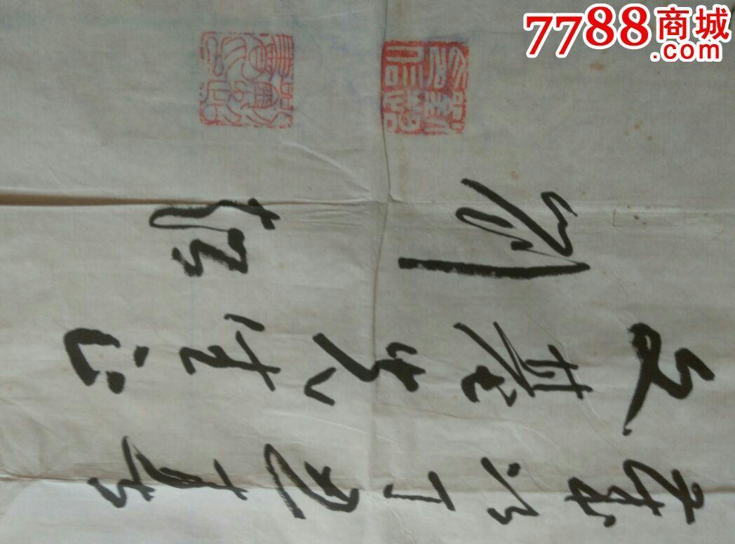 著名书画家刘超-se36783974-书法原作-零售-7788收藏图片