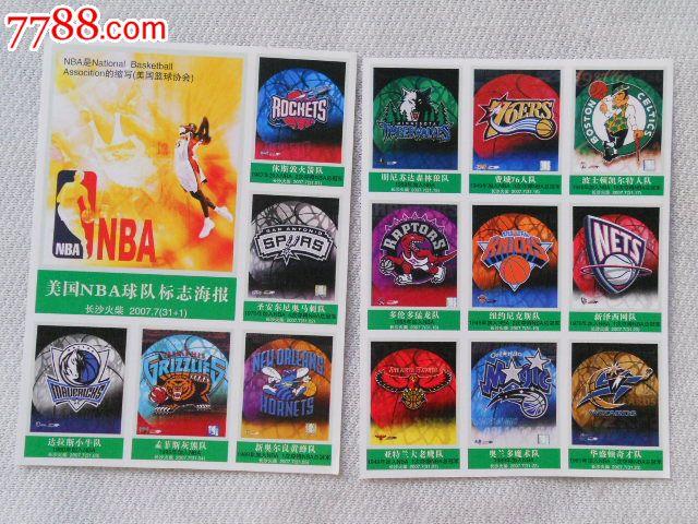 艺术火花:美国nba球队标志海报