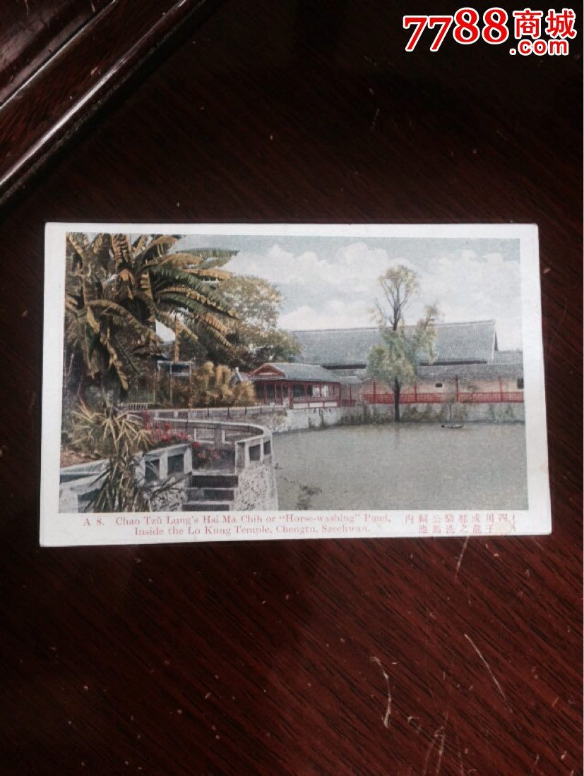 民国风景明信片12