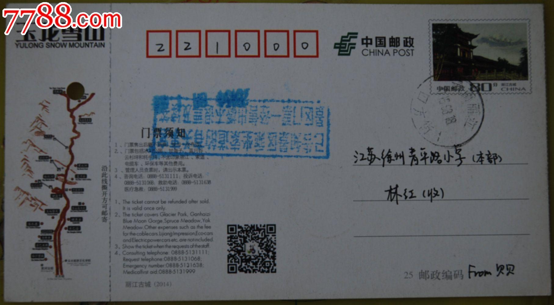 玉龙雪山明信片门票原地实寄15年