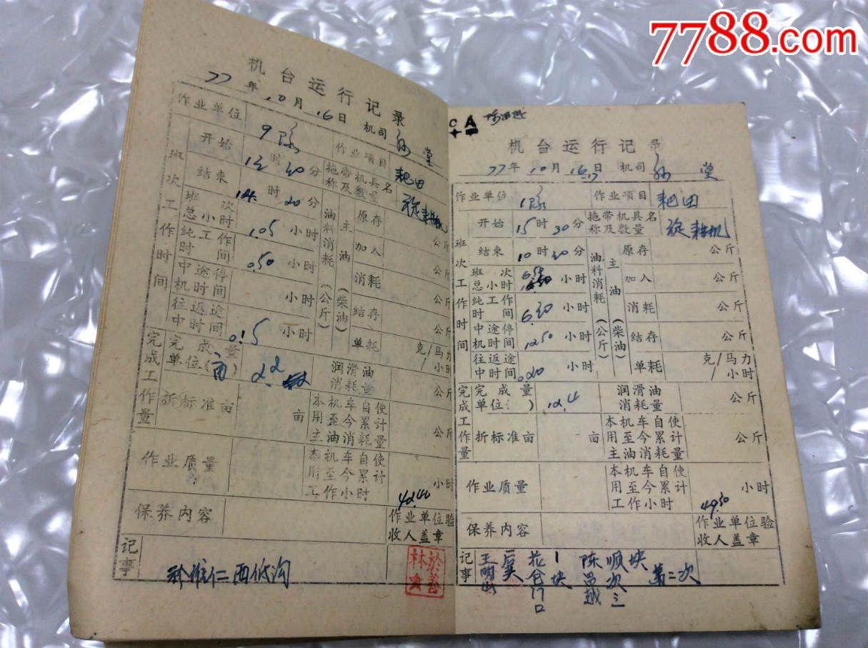 1977年如东县如东县五义公社农业机械管理站【农用动力单机考核记录】