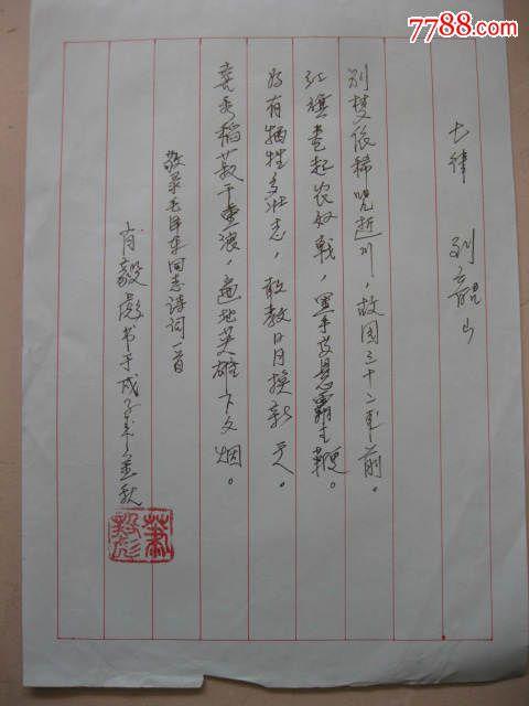 硬笔书法---七律到韶山图片