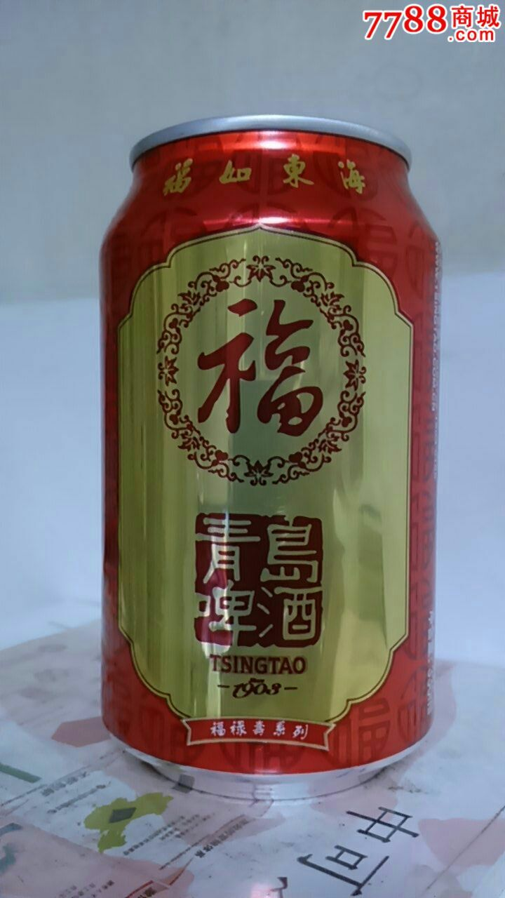 330ml青岛啤酒(福)啤酒罐
