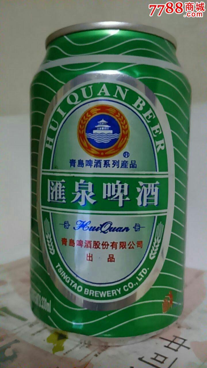 330ml青岛啤酒(汇泉)啤酒罐