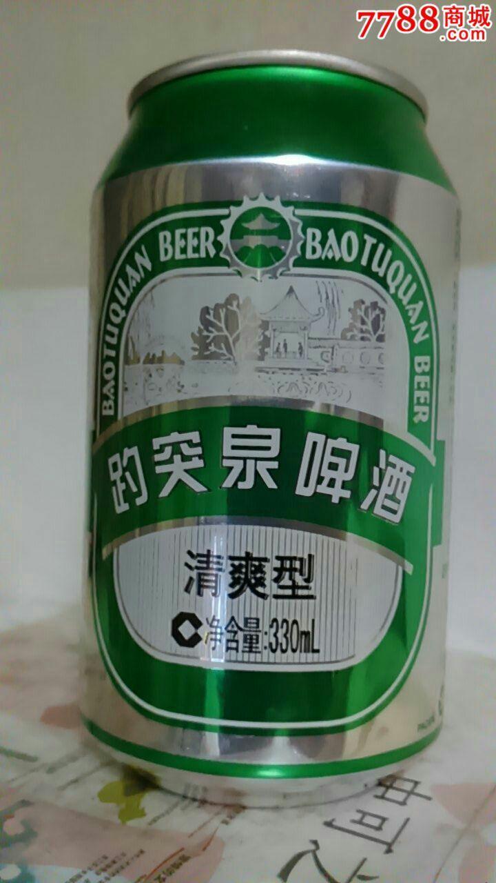 330ml青岛啤酒(趵突泉)啤酒罐