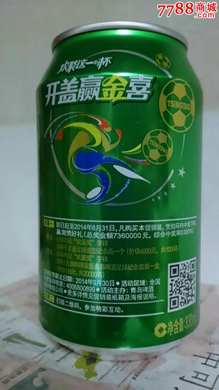 330ml青岛啤酒(开盖赢金喜)啤酒罐
