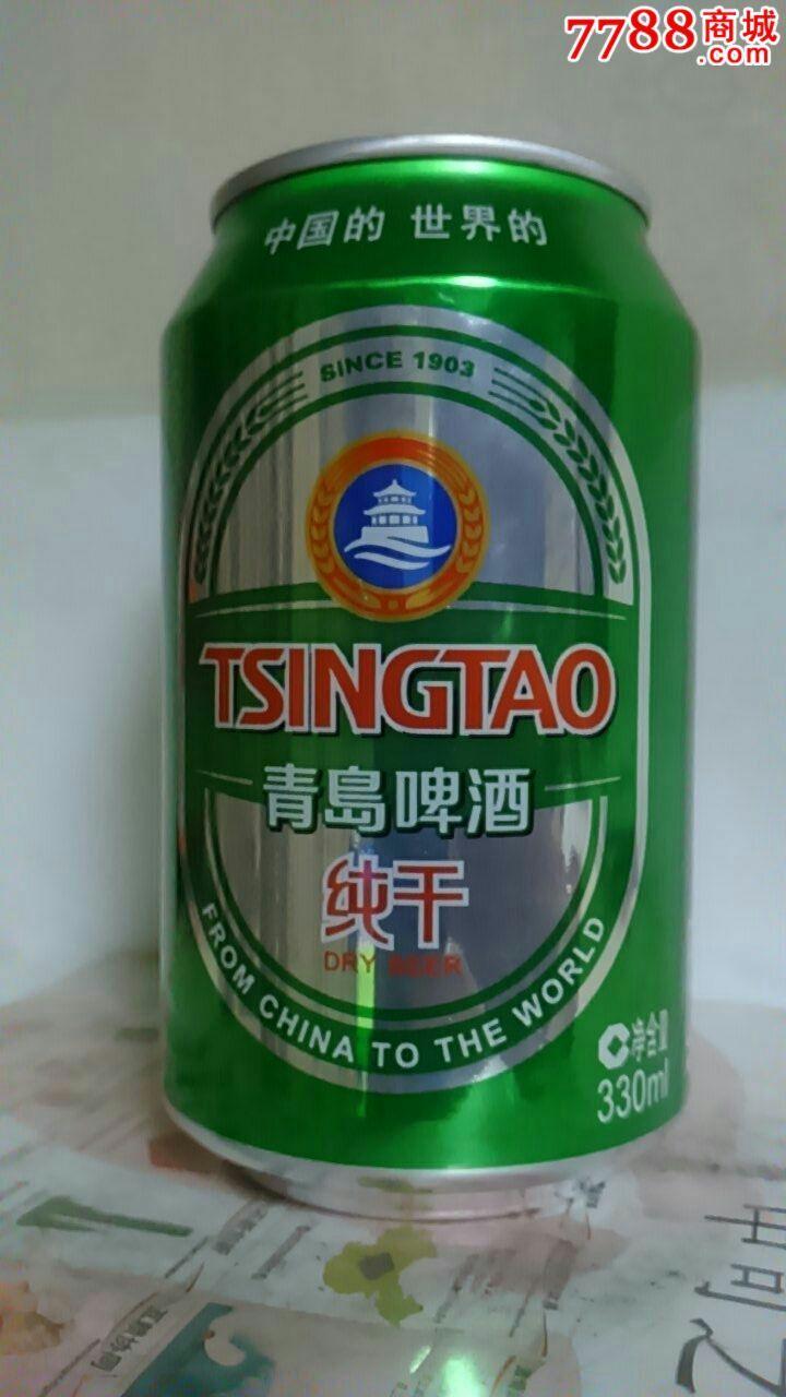 330ml青岛啤酒(纯干)啤酒罐,新版