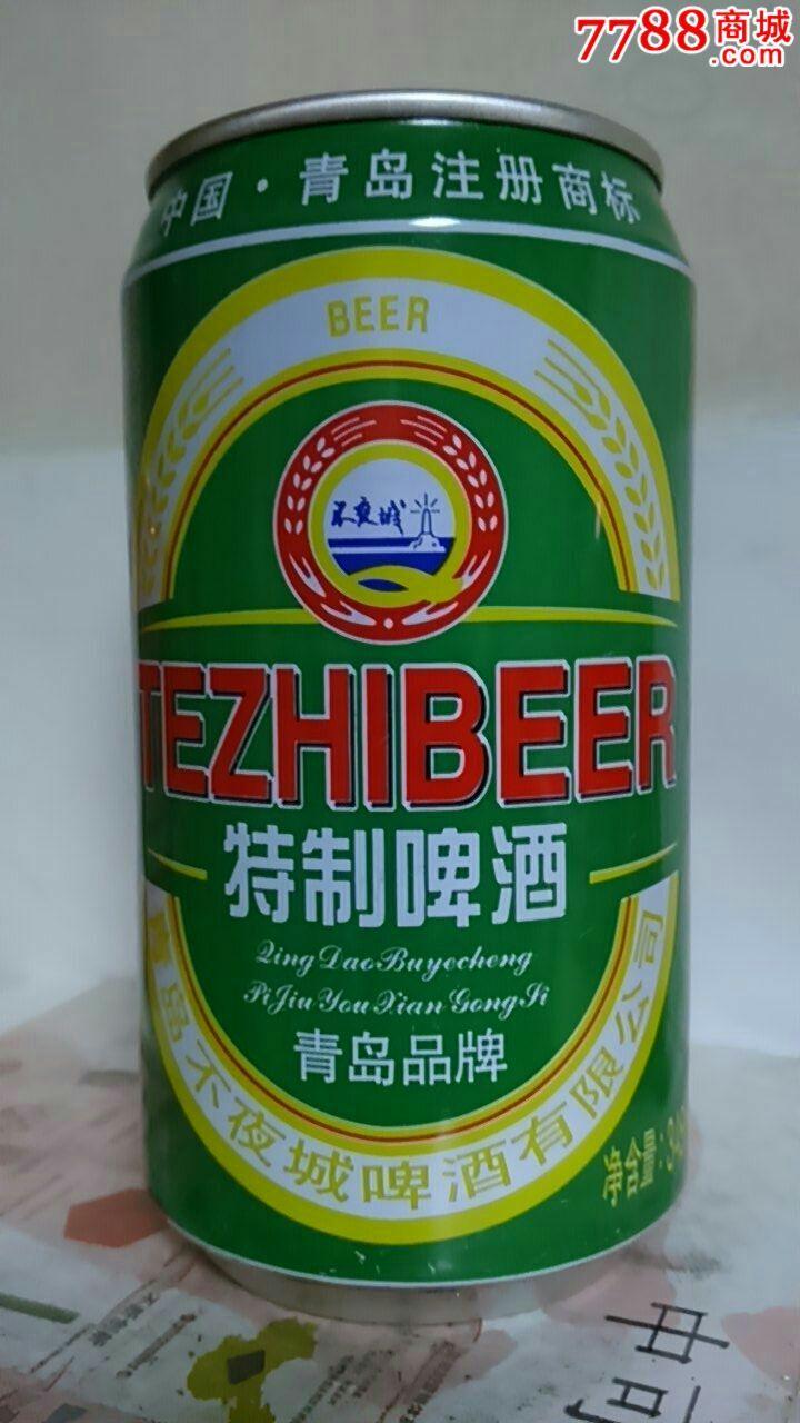 345ml青岛不夜城特制啤酒罐