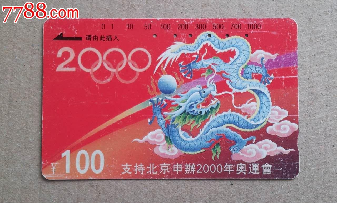 江苏田村卡-支持北京申办2008奥运会