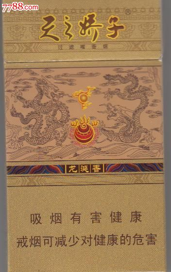 天之娇子(细支烟,3d空盒)