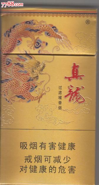 真龙(细支烟,3d空盒)