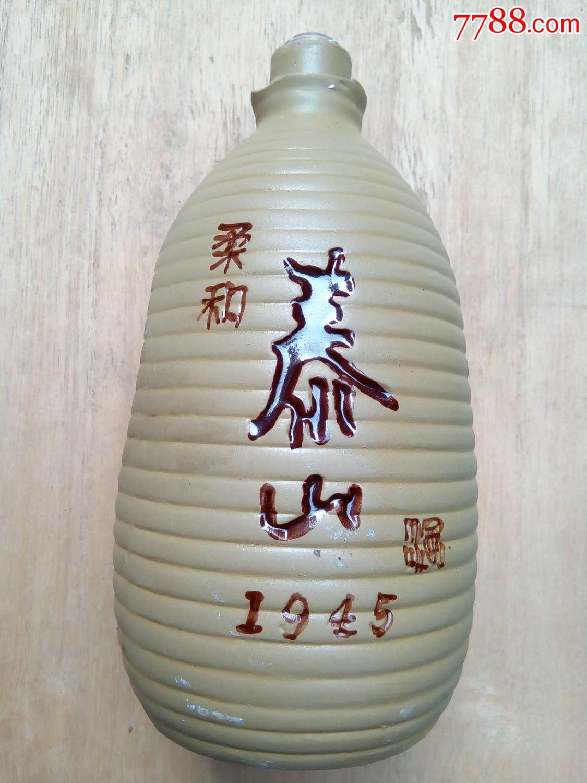 精美酒瓶-艺术瓷器:柔和【泰山酒1945】酒瓶(se36937092)_7788旧货商城__七七八八商品交易平台(7788.com)