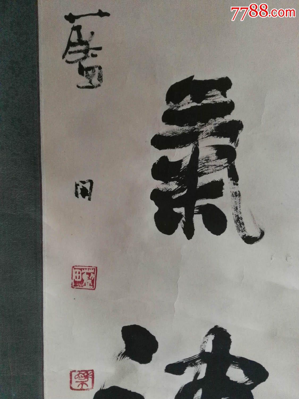 书法家马蓝田_价格1000.0000元_第2张_7788收藏__中国收藏热线图片