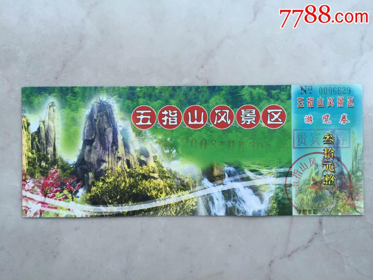 河南巩义五指山风景区-se36949132-旅游景点门票-零售