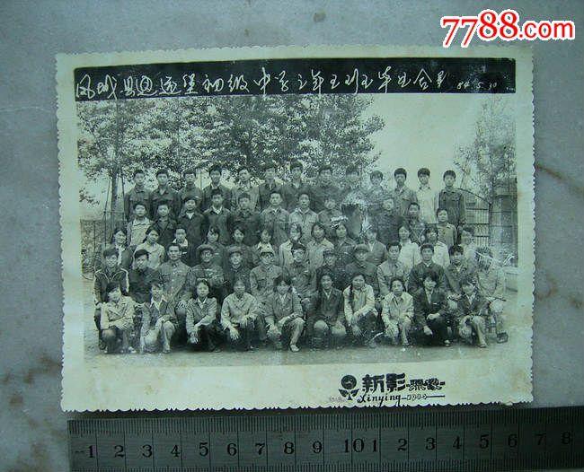 凤城县通远堡初级中学解析合影1984年方差初中内容毕业图片