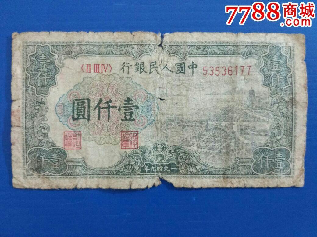 第一套1000元原票(�X塘江大��)(se36968860)_